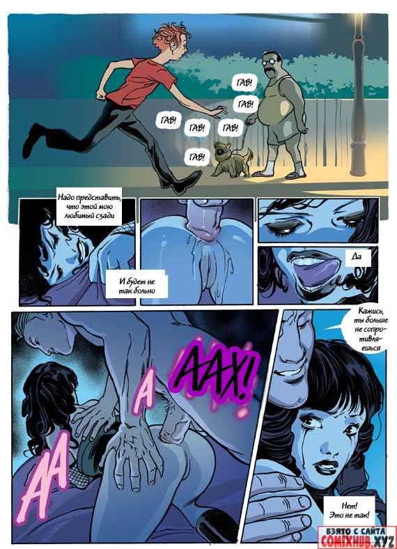 Порно комикс — Анна Моргана Без цензуры,
