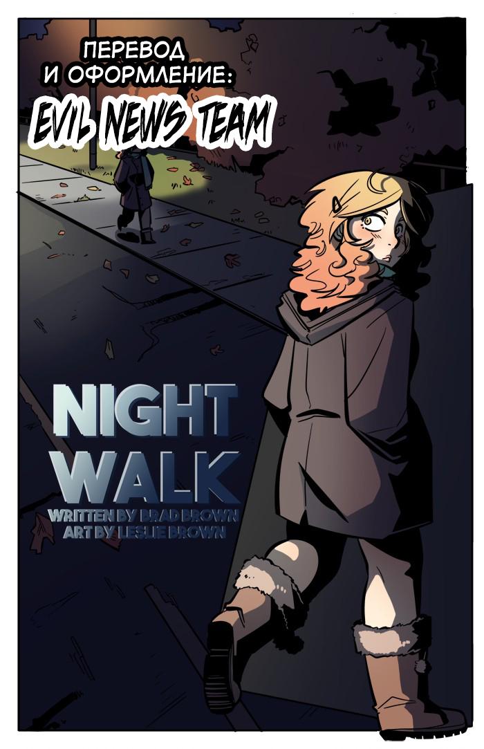 Порно комиксы - Ночная Прогулка Большие сиськи, Без цензуры