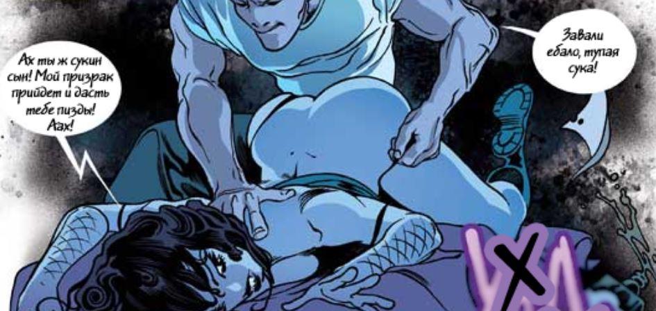 Порно комикс - Анна Моргана Без цензуры, Порно комиксы