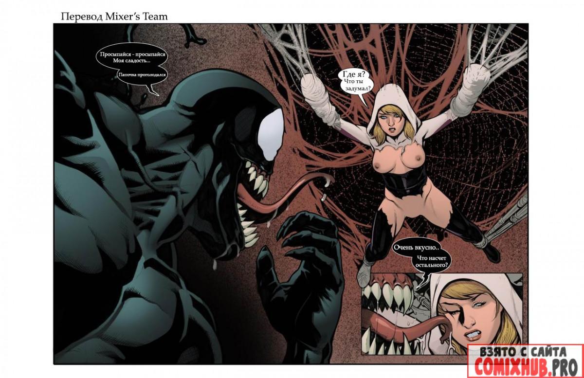 Липкое приключение Герои из мультиков, Измена, Монстры, Супер-герои,