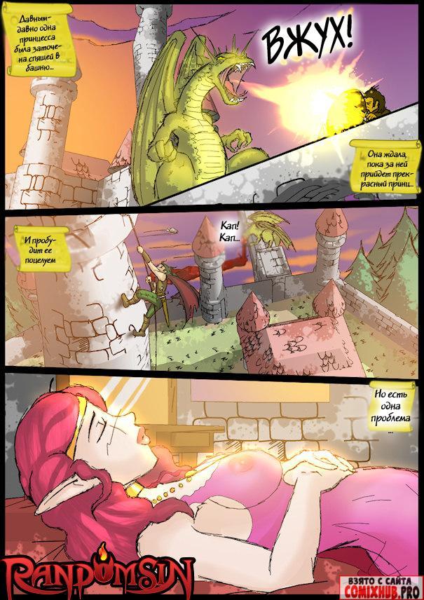 Спящая Красавица Герои из мультиков, Насилие,