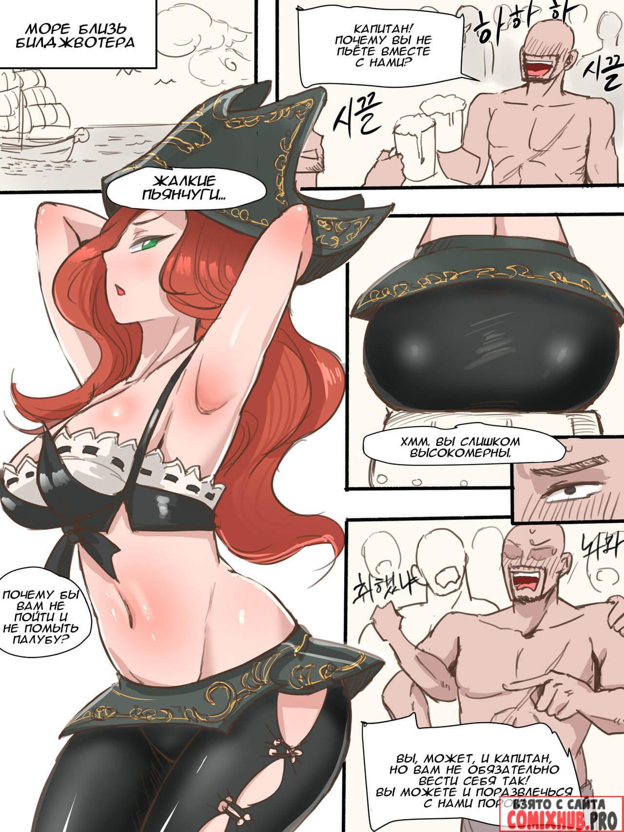 Порно комикс Пьяный Капитан Без цензуры, Большие сиськи, Двойное проникновение, Минет, По играм,