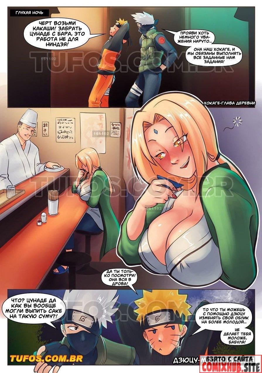 Порно комикс Нарутон - Дзюцу опытной шлюхи Порно комиксы, Без цензуры, Герои из мультиков, Лесбиянки