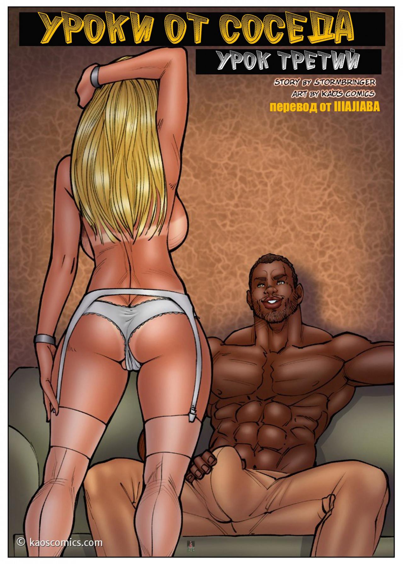Порно комиксы - Уроки от соседа, часть 3 Большие члены, Анал, Минет, Порно комиксы
