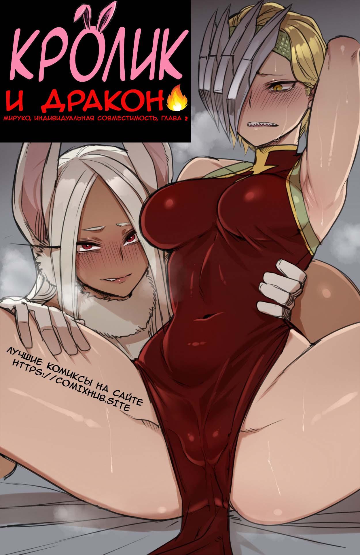 Порно комиксы - Мируко, индивидуальная совместимость, часть 2 Без цензуры, Большие члены, Лесбиянки, Минет, Порно комиксы