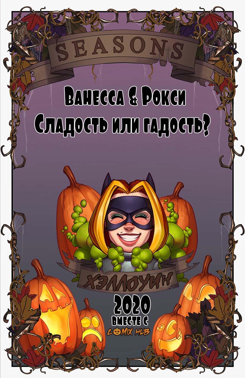 Порно комикс - Хэллоуин с Comixhub! Большие сиськи, Лесбиянки, Монстры, Насилие, Фемдом
