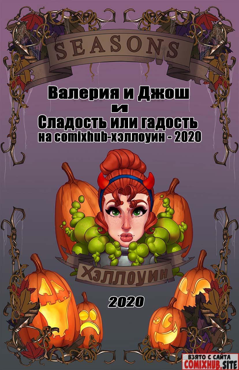 Порно комикс — Хэллоуин с Comixhub! — 2 часть Большие сиськи, Большие члены, Измена, Монстры,