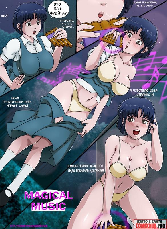 Порно комикс Magical Music 2 Лесбиянки,