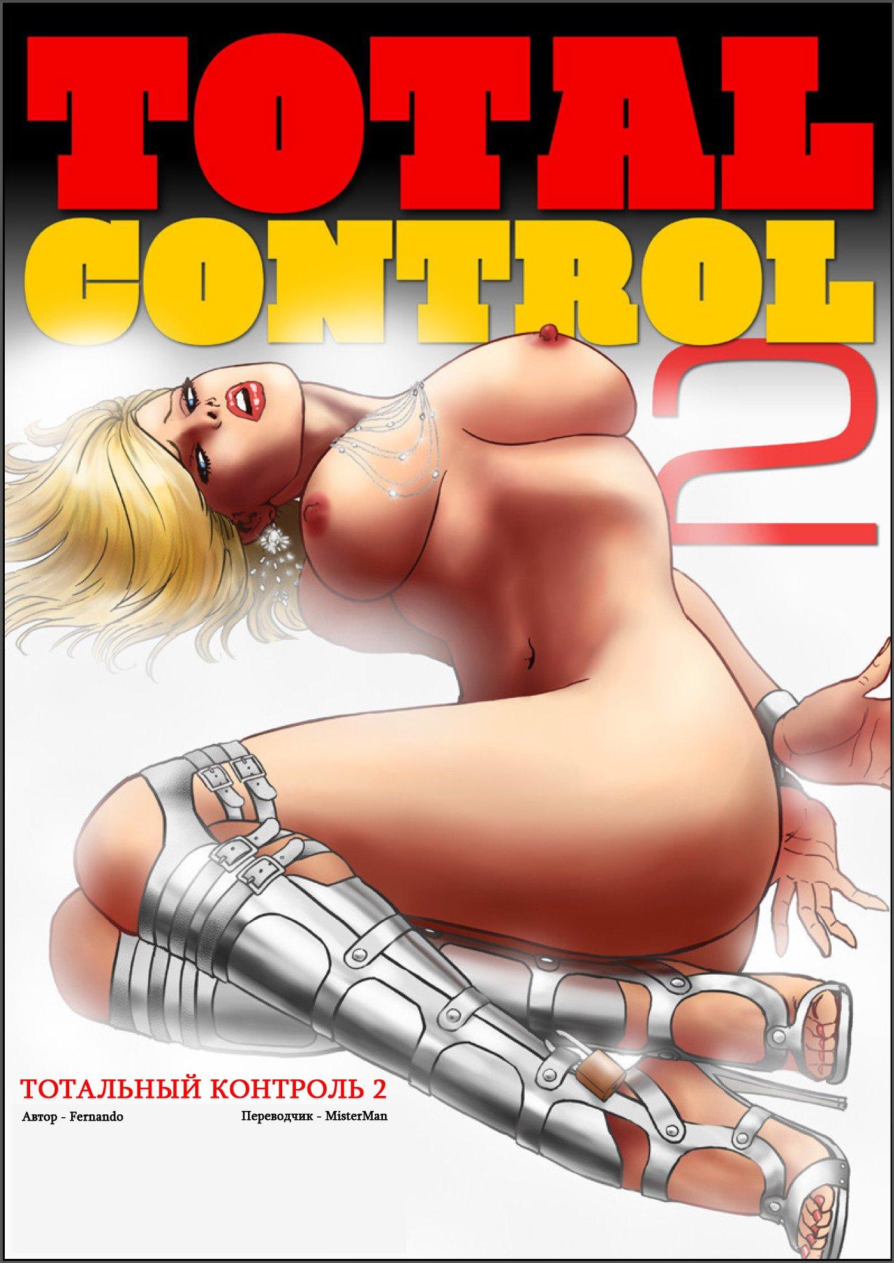 Порно комиксы - Тотальный контроль, часть 2 Минет, Анал, БДСМ, Двойное проникновение, Насилие