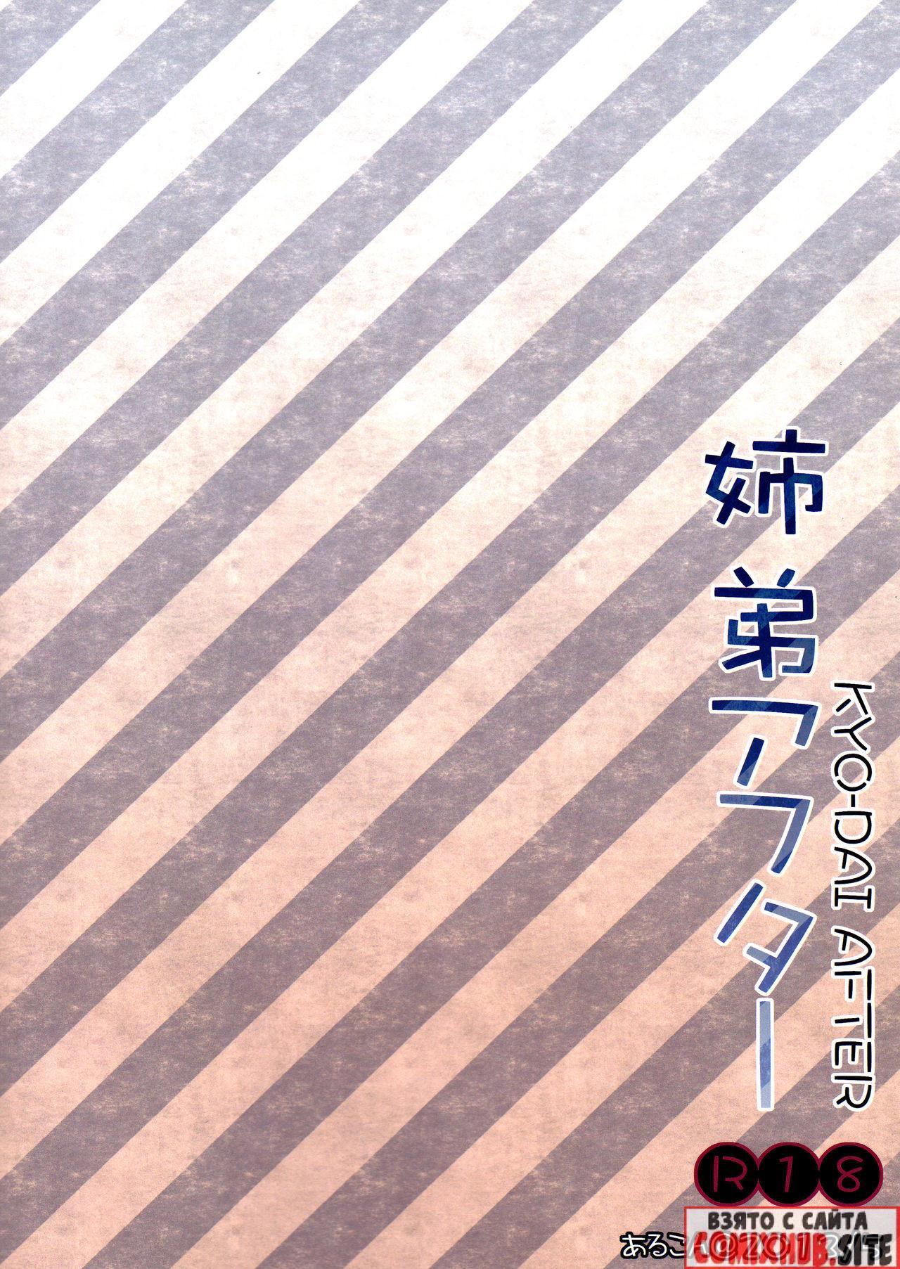 Манга Kyo-dai — After Большие сиськи, Манга,