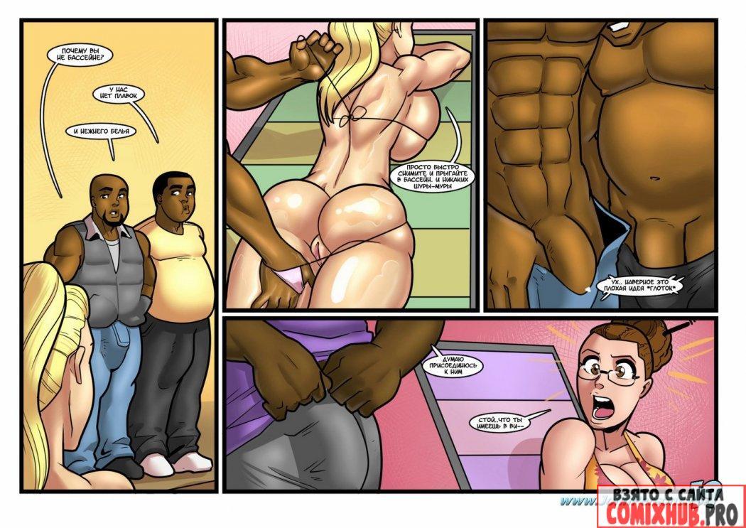Порно комиксы Вечеринка у бассейна, часть 2 Большие сиськи, Анал, Без цензуры, Большие члены, Двойное проникновение, Лесбиянки,