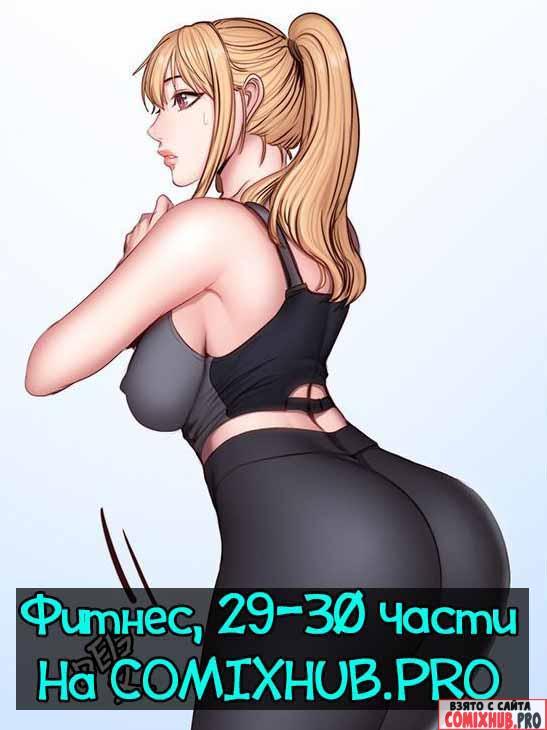 Манхва - Фитнес, 29 и 30 части. Большая грудь, Хентай манга, манхва