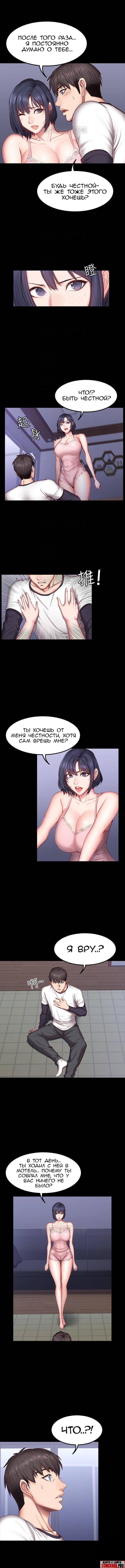 Порно комиксы Фитнес, часть 33 Большие сиськи, Манга,