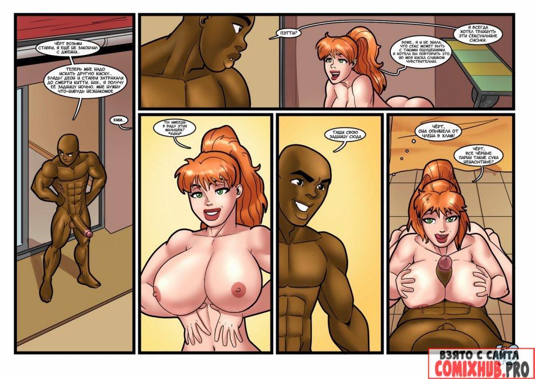 Порно комиксы Вечеринка у бассейна, часть 3 Анал, Большие сиськи, Большие члены, Двойное проникновение, Лесбиянки, Минет,