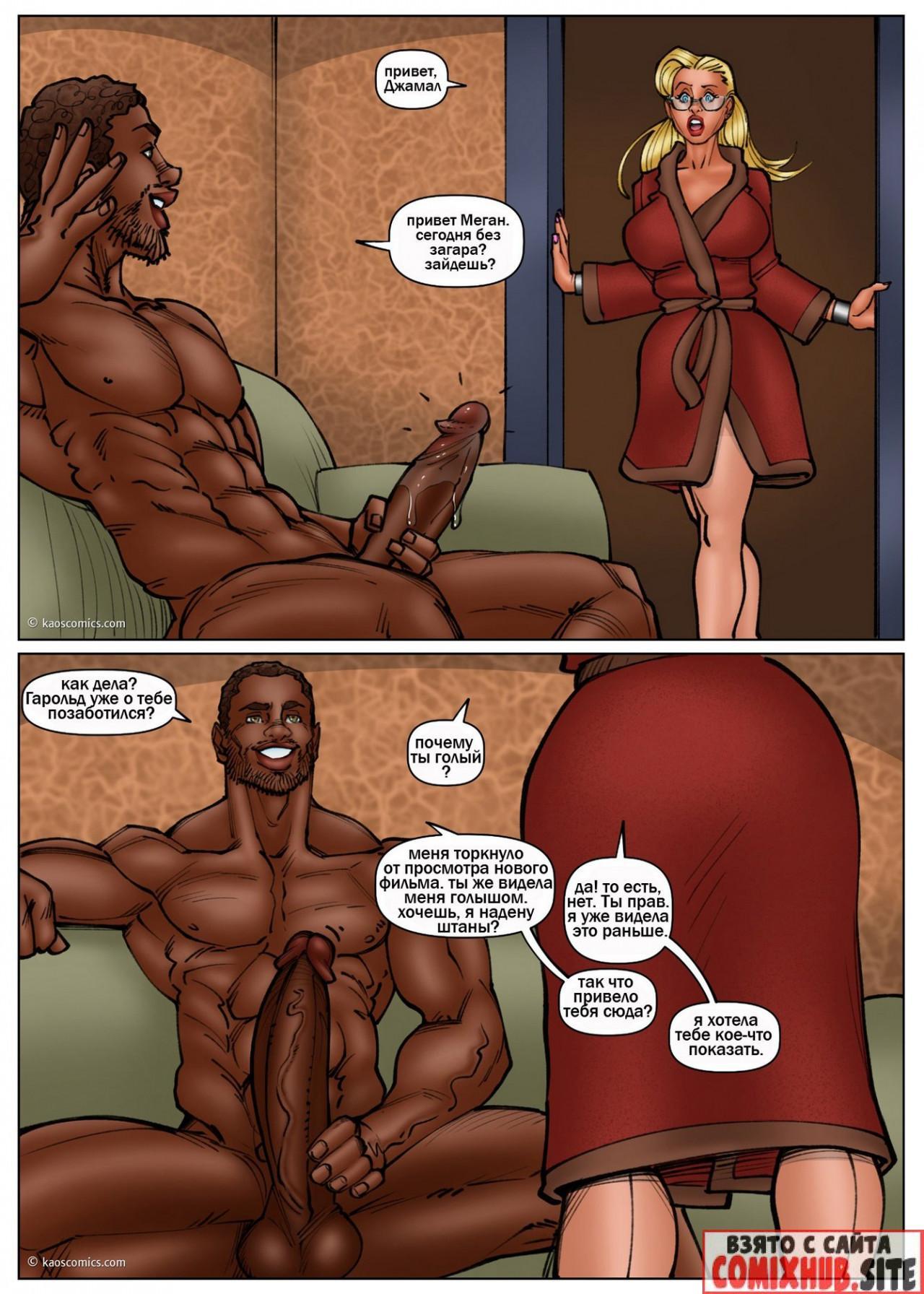 Порно комиксы — Уроки от соседа, часть 3 Анал, Большие члены, Минет,