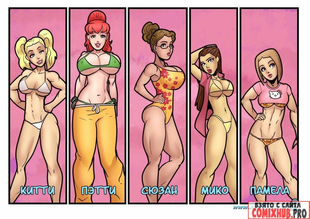 Порно комикс Вечеринка у бассейна, часть 1 Большие сиськи, Без цензуры, Большие члены, Двойное проникновение, Минет,