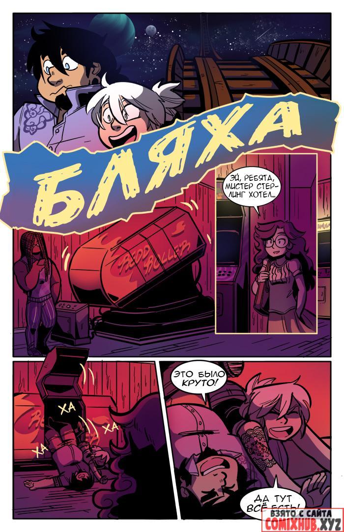 Порно комиксы - Рок звезды, часть 4 Большая грудь, Мастурбация, Минет, Порно комиксы
