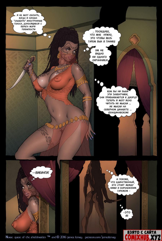 Порно комиксы — Поход викингов, часть 2 Большие сиськи, Двойное проникновение, Лесбиянки, Минет,