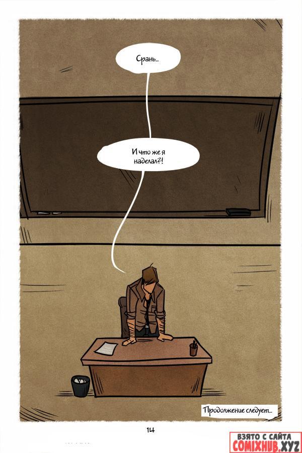 Порно комиксы — Мэнди, часть 1 Большие сиськи, Мастурбация, Минет,