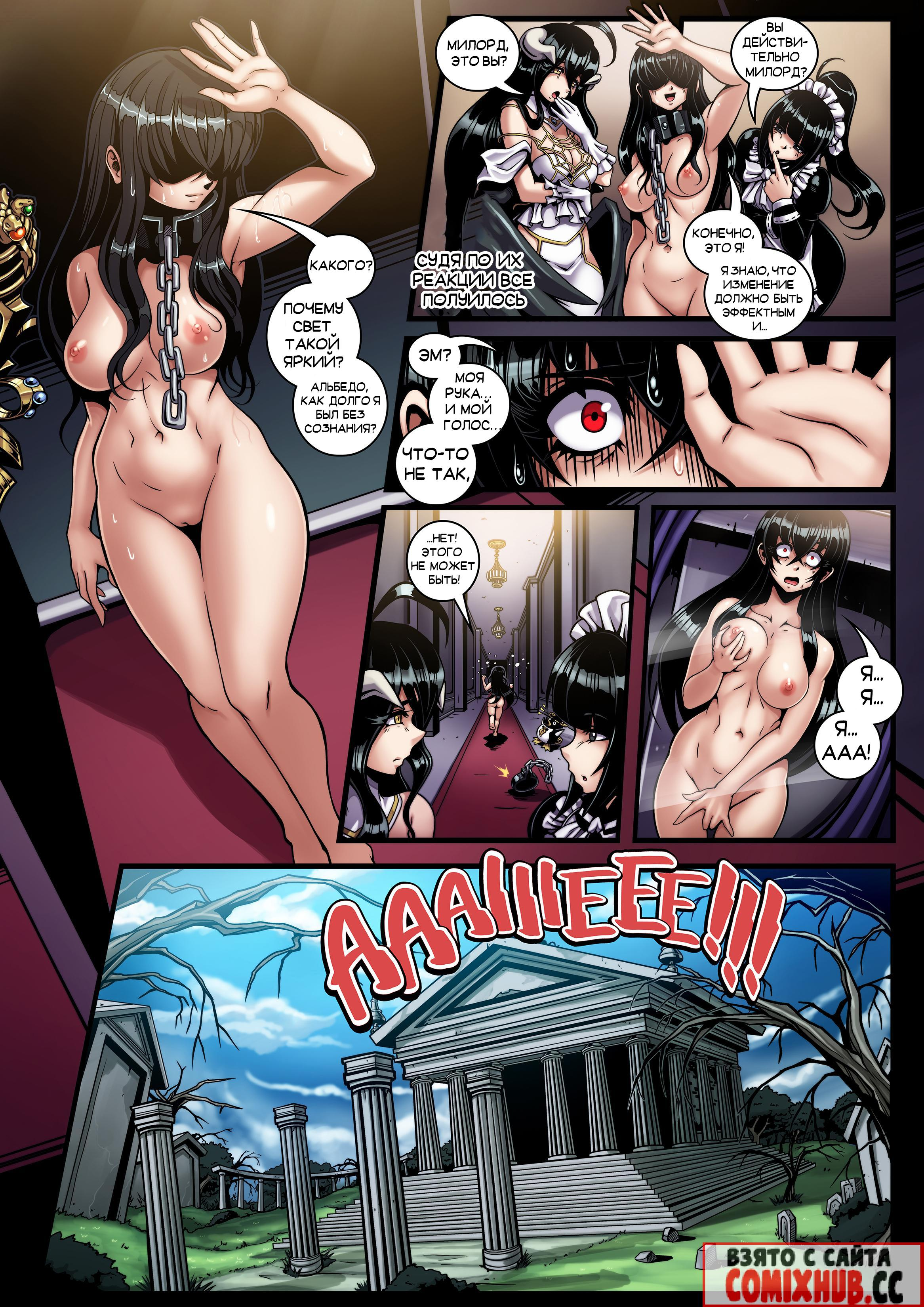 Порно комиксы — Оверлорд Без цензуры, Лесбиянки, Мастурбация, Супер-герои,