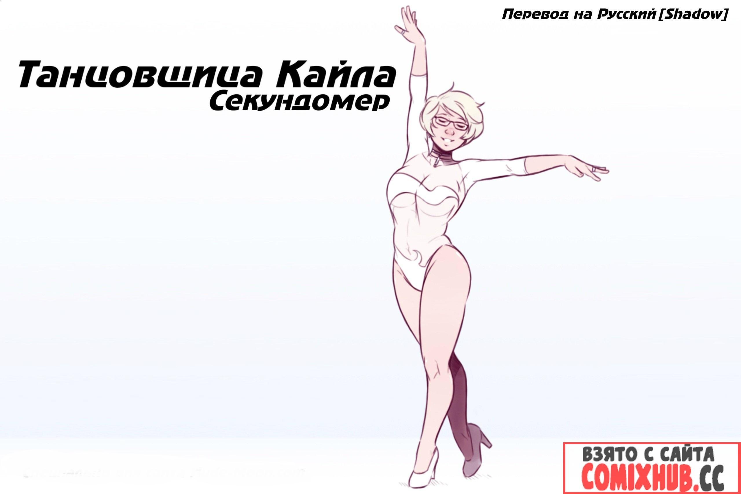 Порно комиксы — Танцовщица Кайла Большие сиськи, Лесбиянки, Минет,