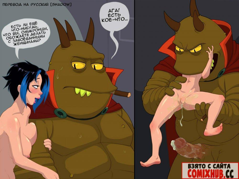 Порно комиксы — Футурама Минет, Герои из мультиков, Насилие, Супер-герои,