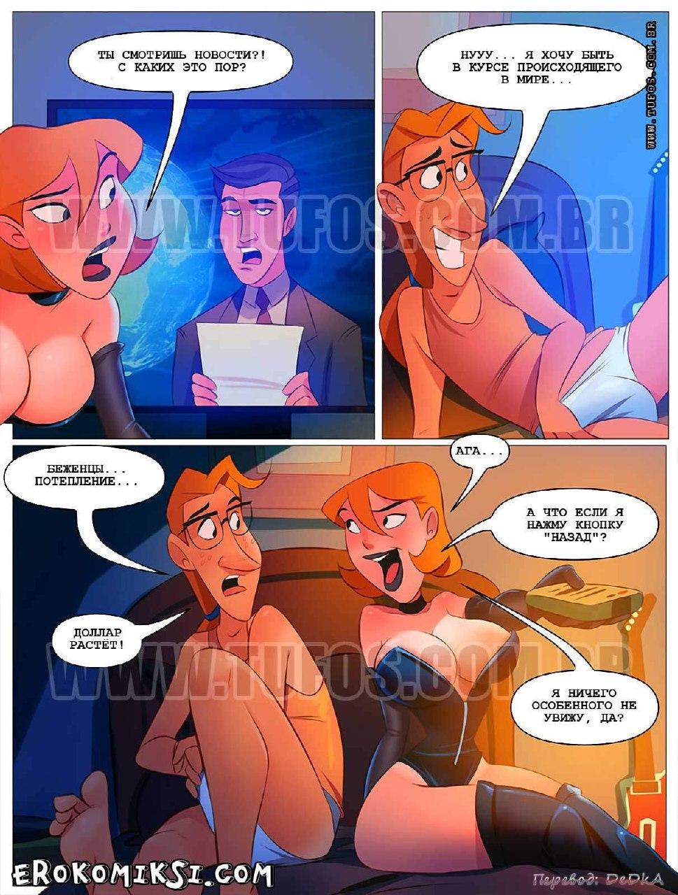 Похотливая семейка 30: Поцелуй на ночь - порно комиксы Без цензуры, Анал, Большие члены, Измена, Инцест, Порно комиксы