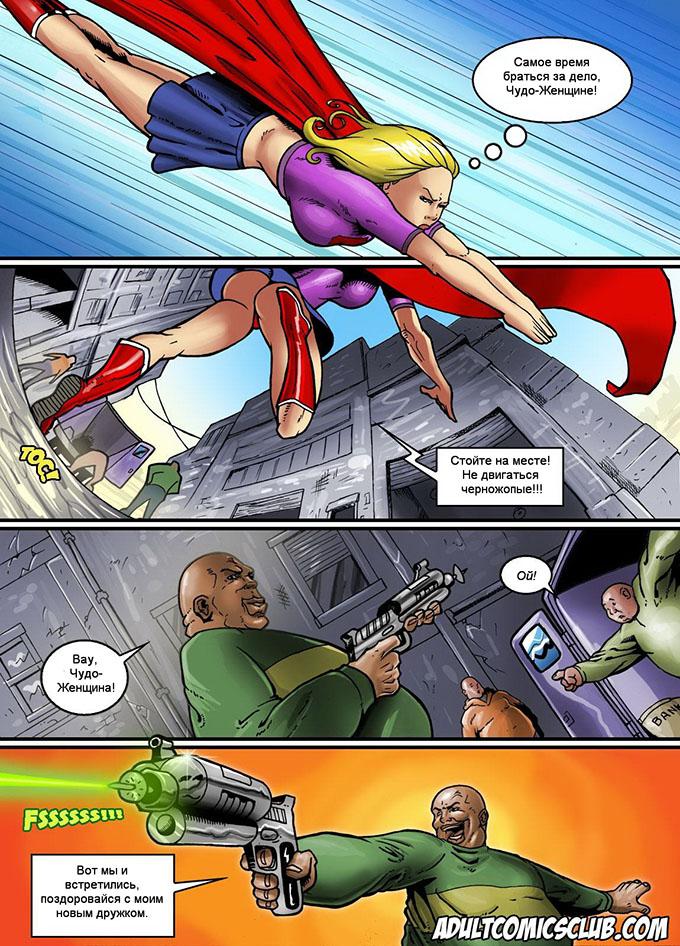 Чудо-женщина против Бандитов, порно комиксы Без цензуры, Большие члены, Минет, Насилие, Порно комиксы, Супер-герои