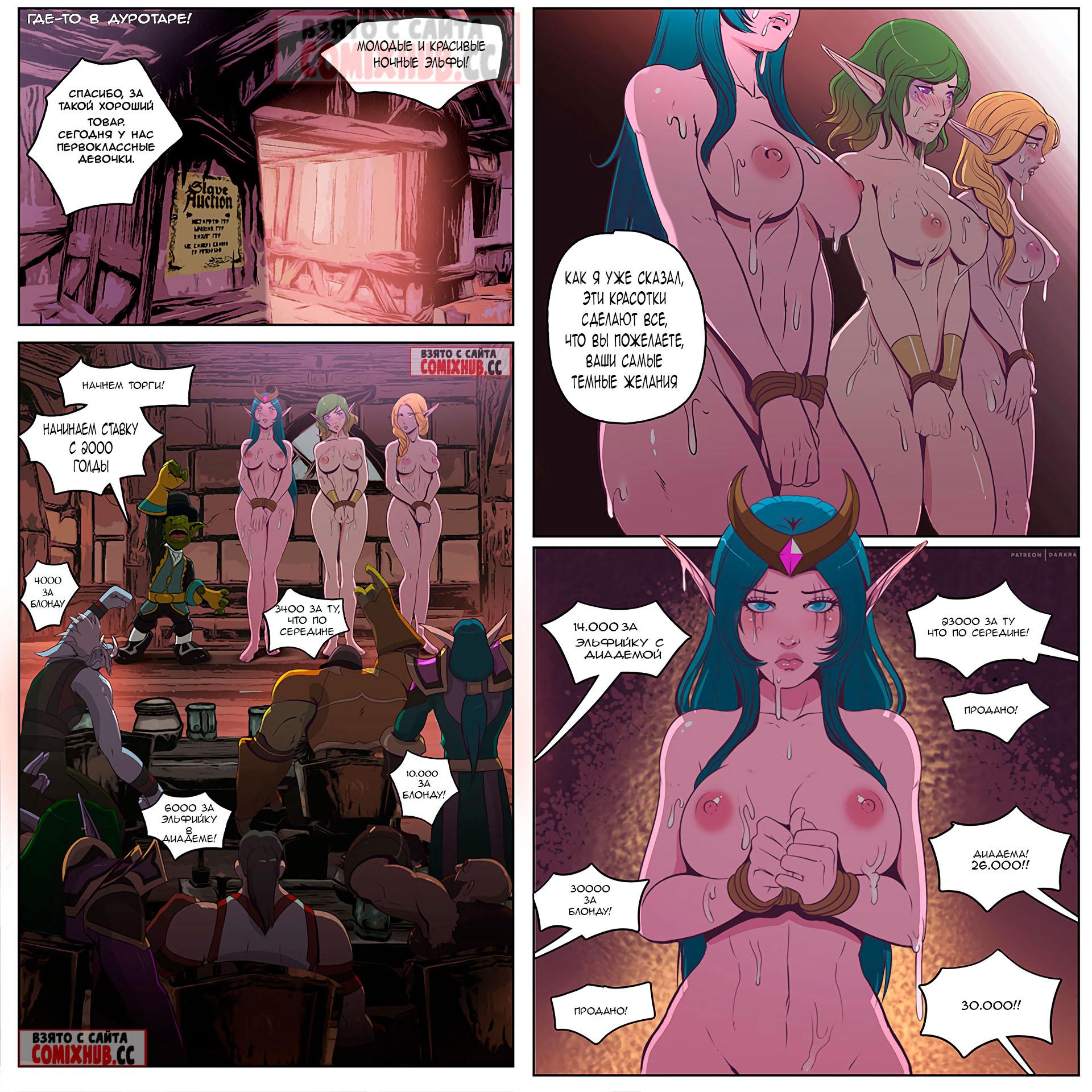 Однажды в Варкрафте - часть первая Без цензуры, Большая грудь, Минет, Монстры, По играм