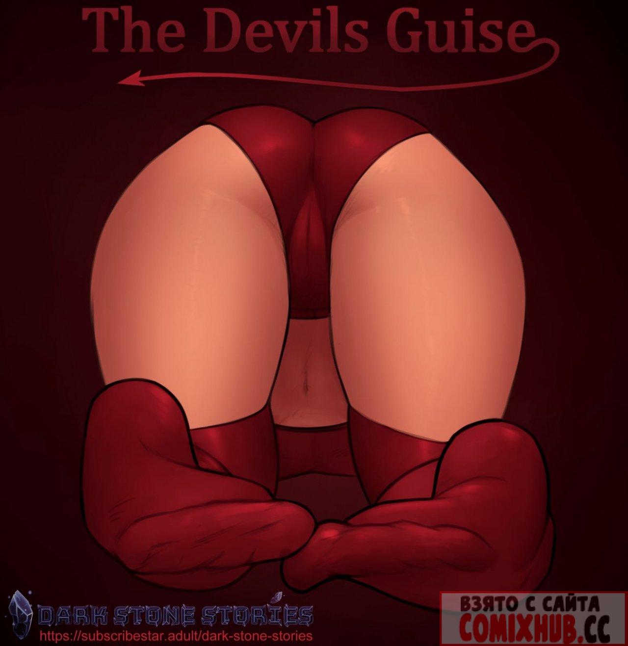 Порно комикс Облик дьявола. JDSeal. Анал, Без цензуры, Минет