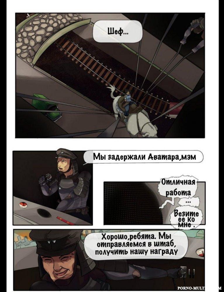 Аватар под арестом, порно комиксы Без цензуры, Большие члены, Герои из мультиков, Минет, Насилие, Порно комиксы