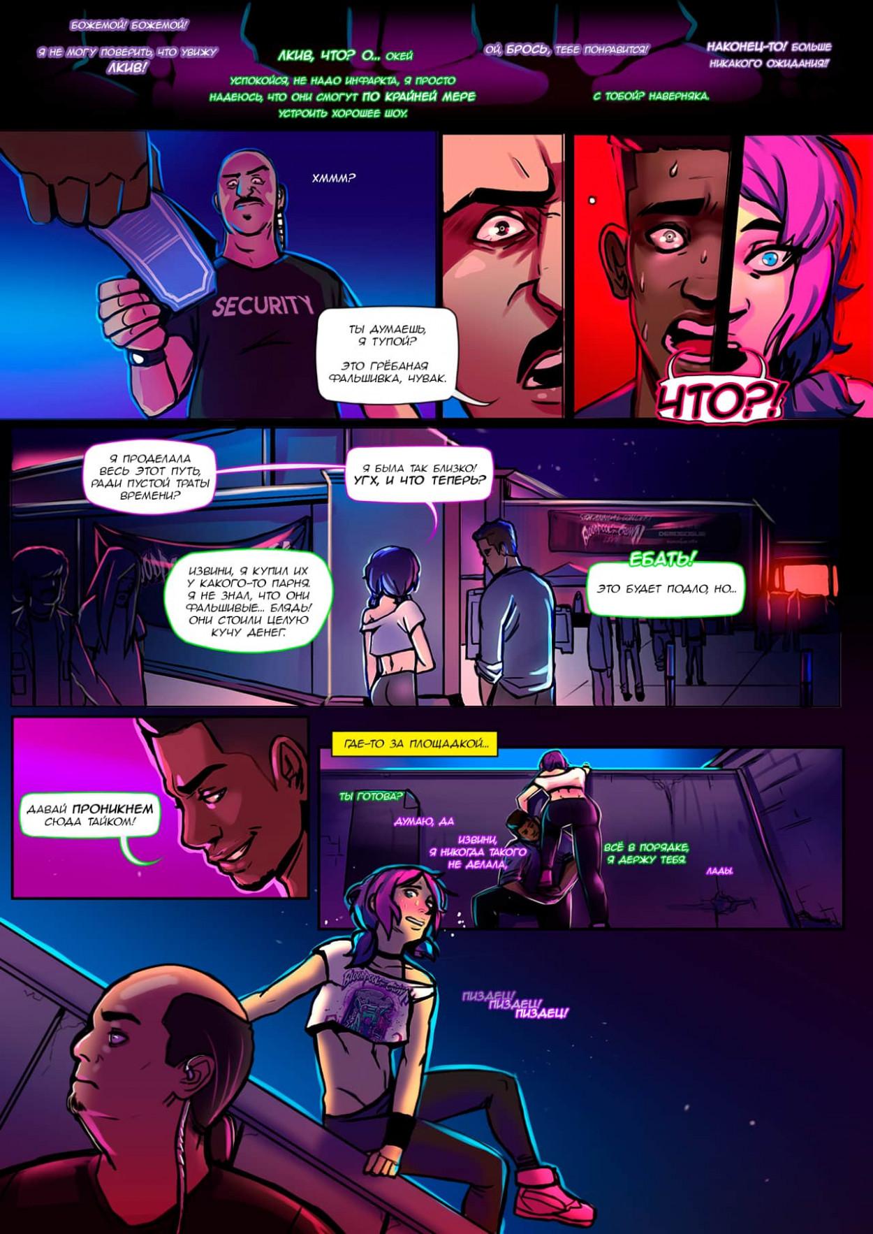 Чёрный ход - порно комиксы Анал, Без цензуры, Большие члены, Измена, Минет, Порно комиксы