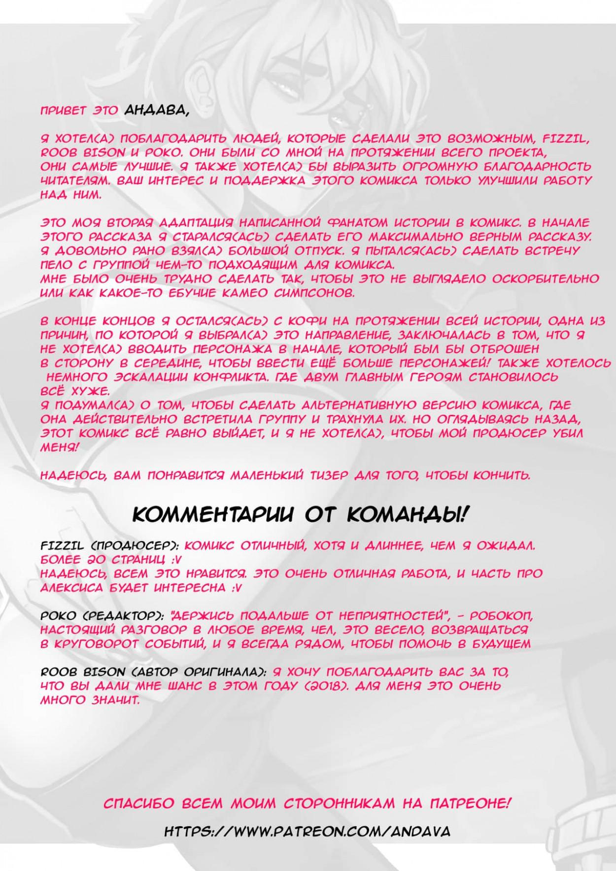 Чёрный ход - порно комиксы Анал, Без цензуры, Большие члены, Брюнетки, Измена, Минет