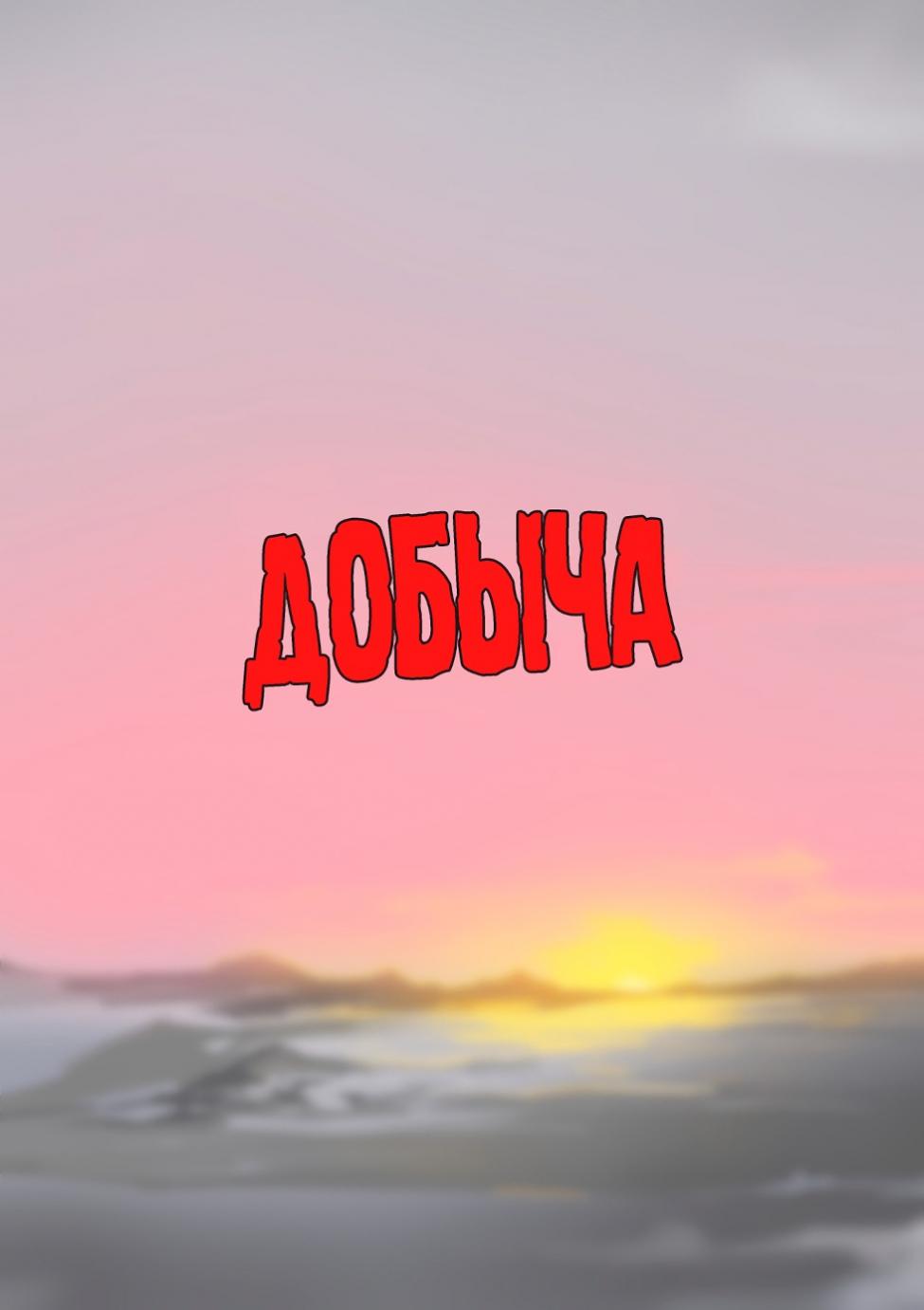 Жертва, часть первая - порно комиксы на русском Без цензуры, Большая грудь, Лесбиянки, Порно комиксы