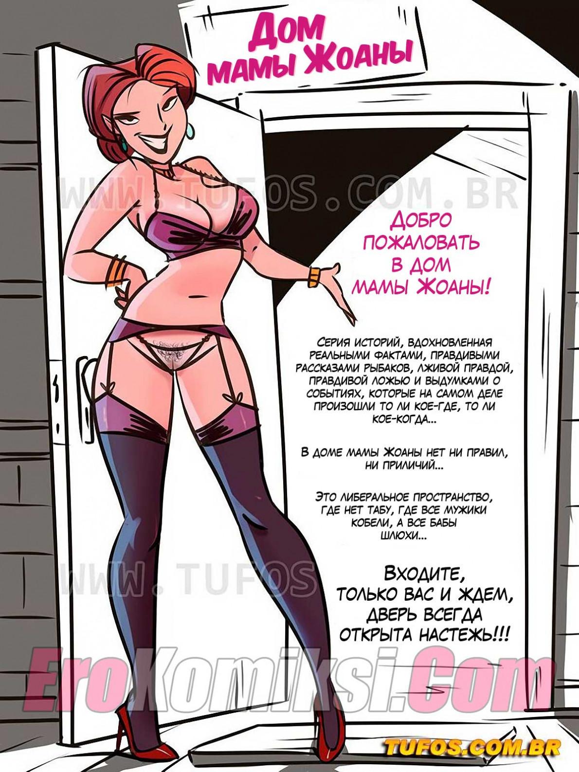 Дом мамы Жоанны, часть 1, порно комиксы Анал, Измена, Порно комиксы