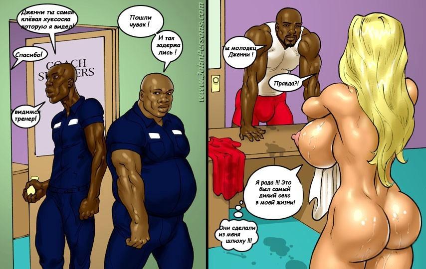 Две горячие блондинки 2, порно комиксы на русском Анал, Большая грудь, Большие члены, Двойное проникновение, Лесбиянки, Минет, Порно комиксы