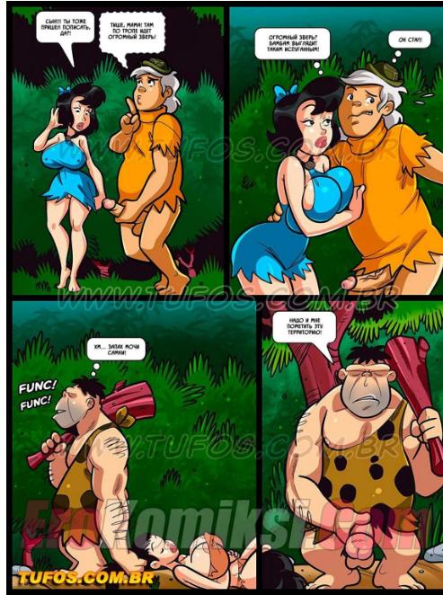 Флинстоуны 8 :Женский Феромон порно комиксы Без цензуры, Большая грудь, Герои из мультиков, Минет, Порно комиксы