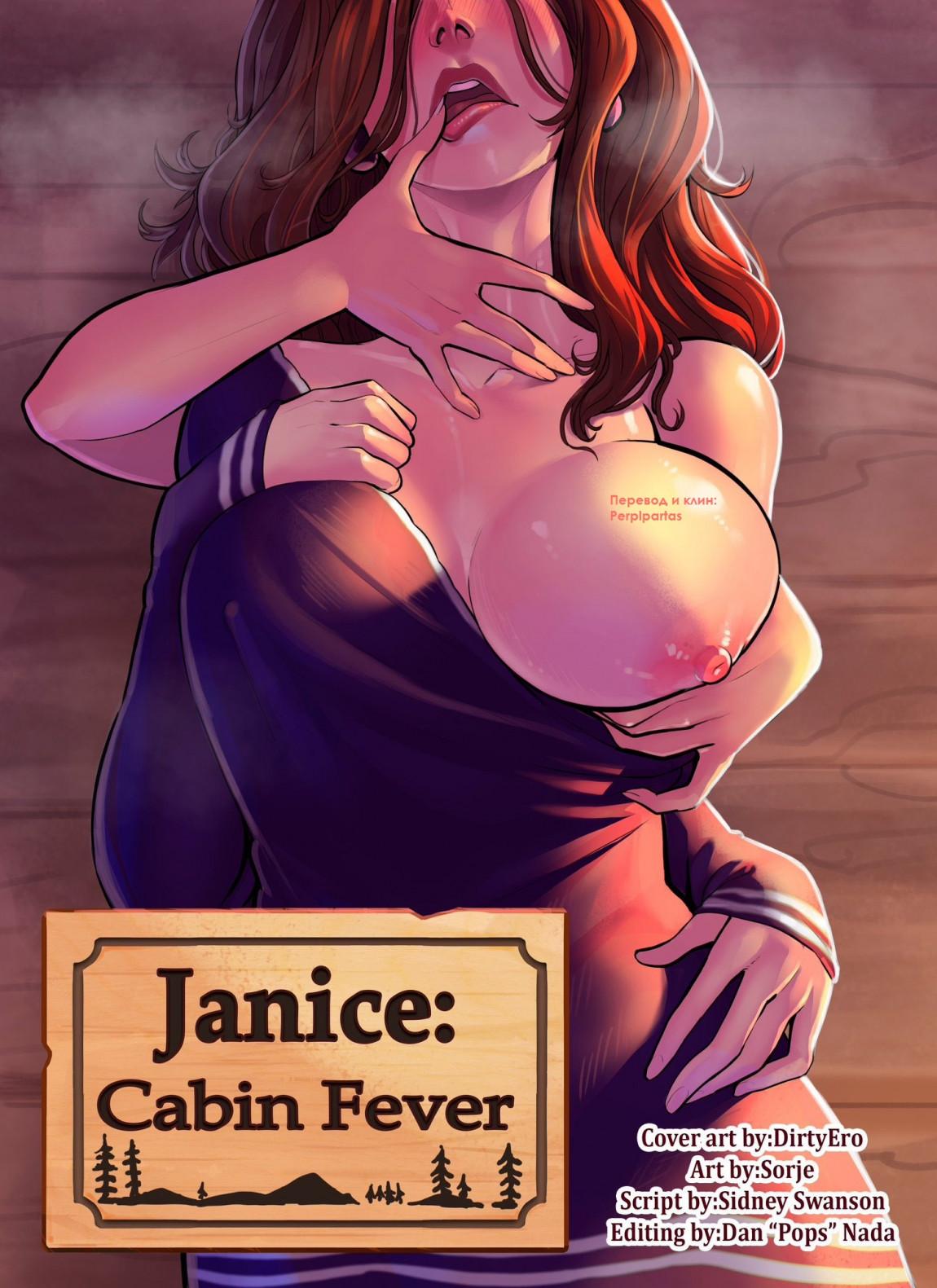 Кабинка Дженис, порно комиксы на русском Без цензуры, Большая грудь, Большие члены, Лесбиянки, Минет, Порно комиксы