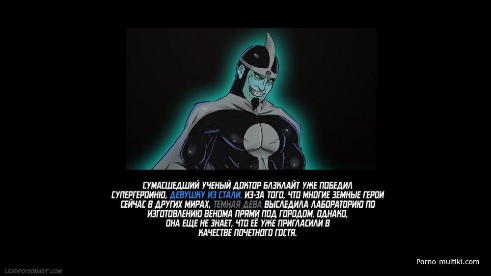 Кризис рабынь ч.2, порно комиксы Без цензуры, Большая грудь, Большие члены, Герои из мультиков, Двойное проникновение, Минет, Порно комиксы, Супер-герои