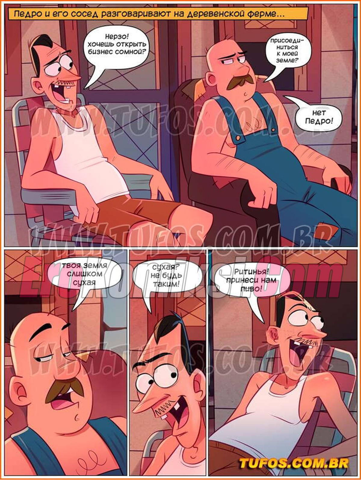 """Порно комикс """"Деревенская семейка. Часть 38: Сделка закрыта"""". Без цензуры, Большие сиськи, Большие члены, Измена, Минет"""