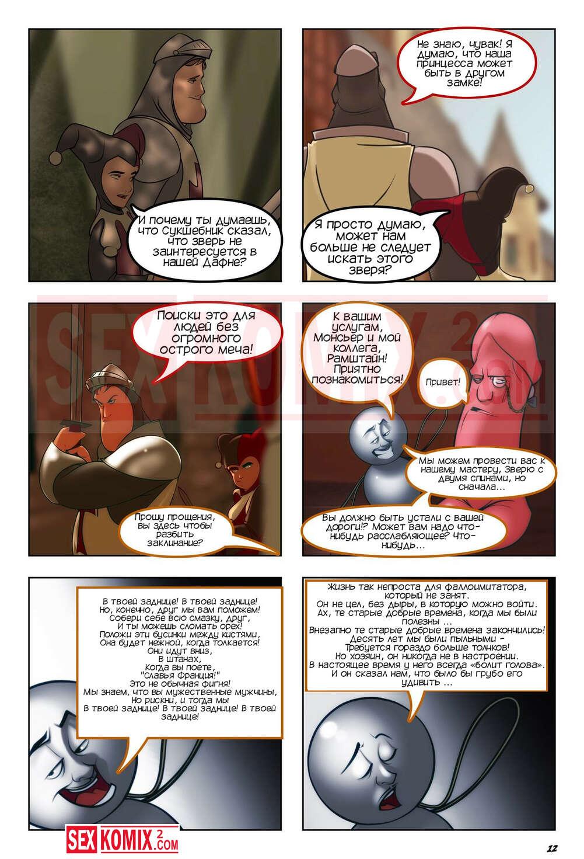 Порно комикс Дерзкий. Часть 2. Japes. Большая грудь, Большие члены, Монстры, Порно комиксы