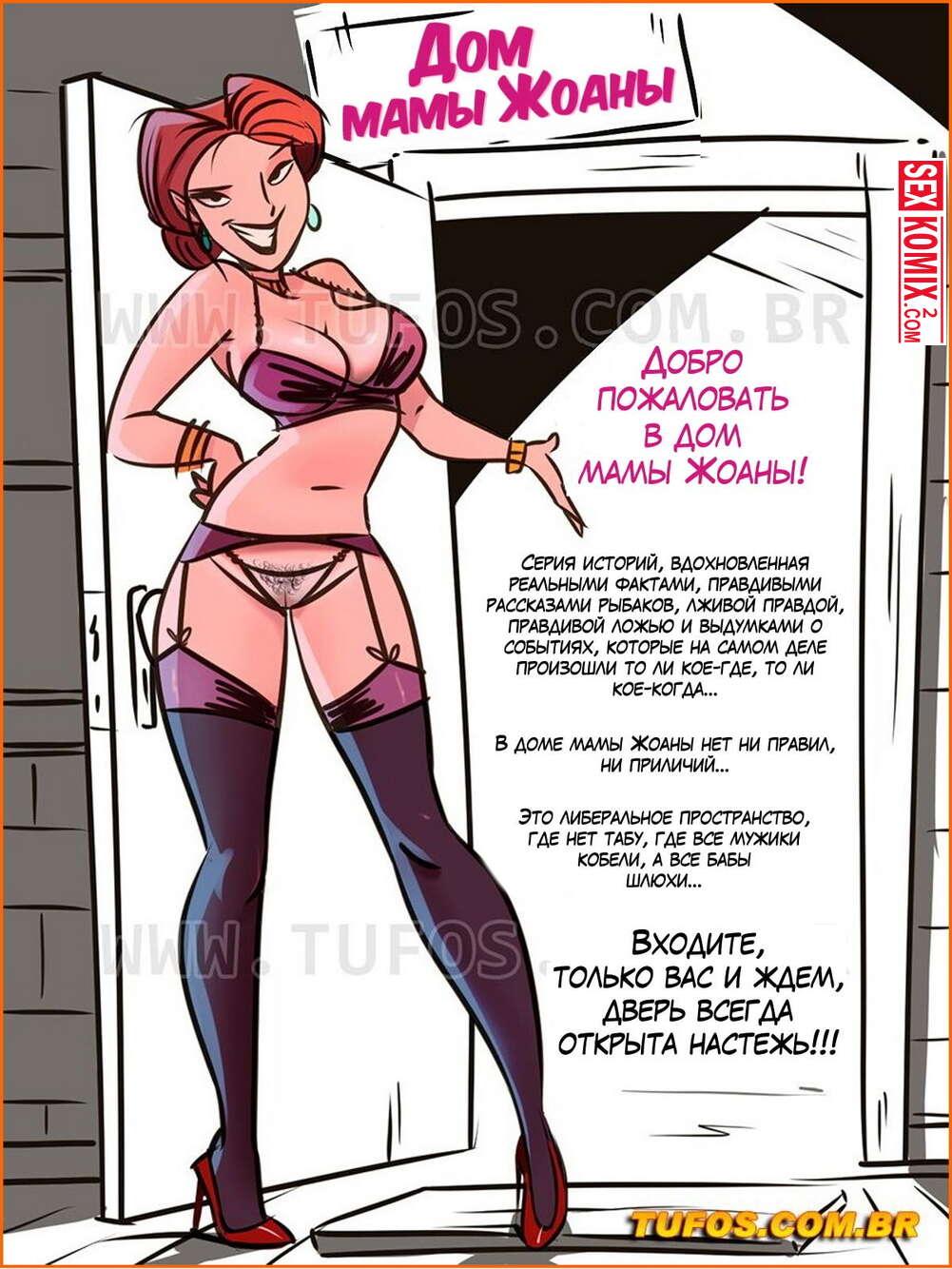 Порно комикс Дом мамы Джоаны. Часть 3. Трусики тети Марты. Большая грудь, Большие члены, Порно комиксы