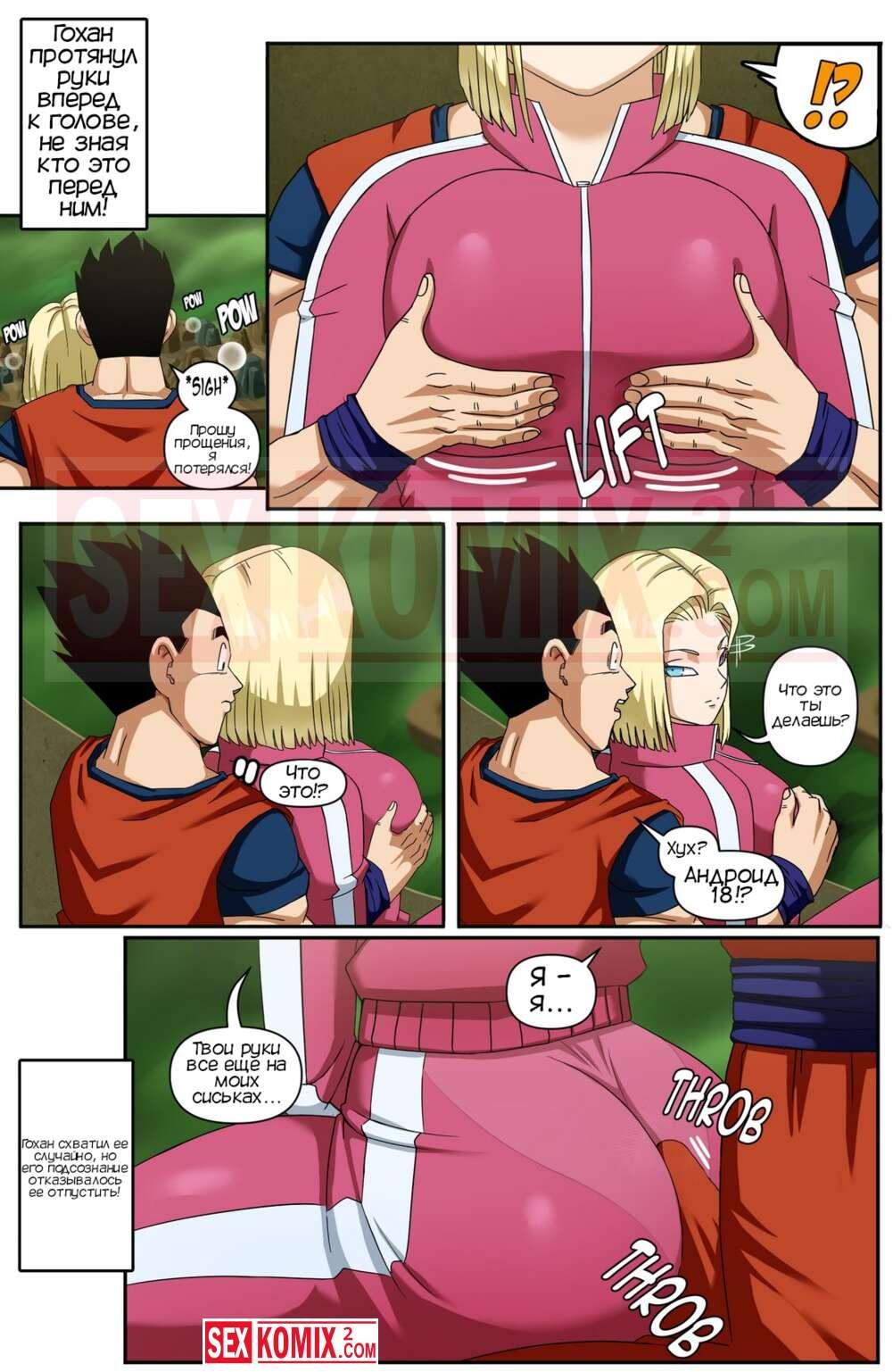 Порно комикс Dragon Ball. Андроид 18 и Гохан. Часть 2. Pink Pawg. Блондинки, Большие сиськи, Нормальные члены, Пародии, Хентай Манга