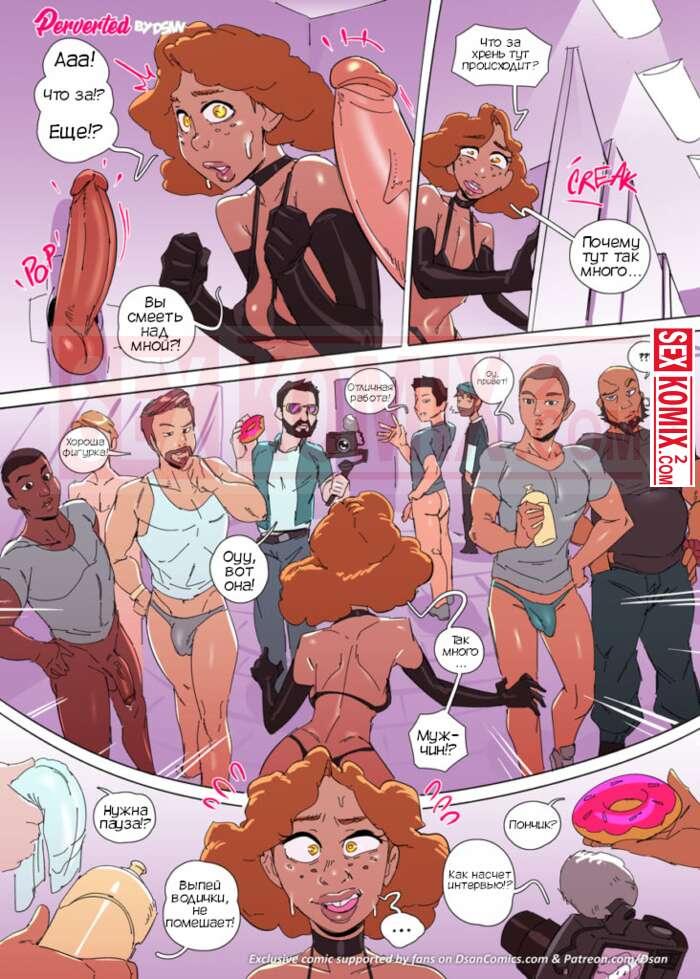 Порно комикс Извращена. Dsan. БДСМ, Без цензуры, Большая грудь, Большие члены, Порно комиксы