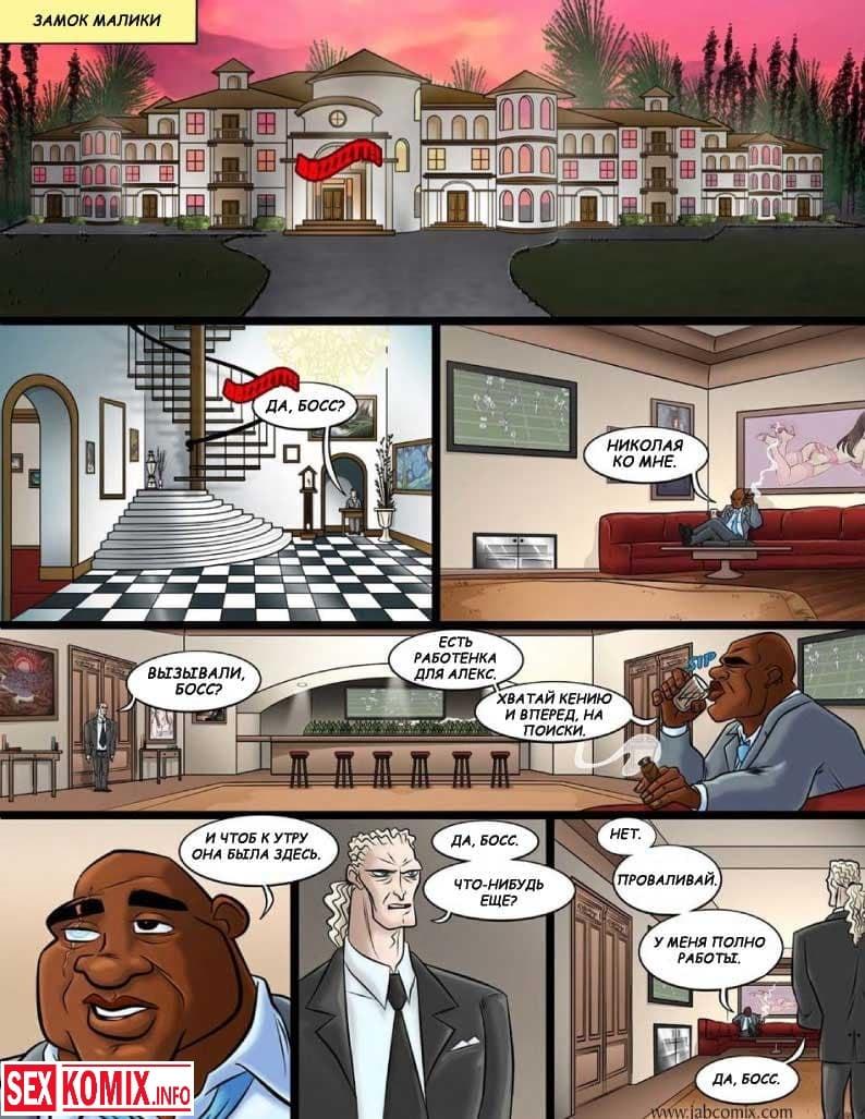 Порно комикс Мега. Часть 1. Без цензуры, Большая грудь, Минет, Монстры, Порно комиксы