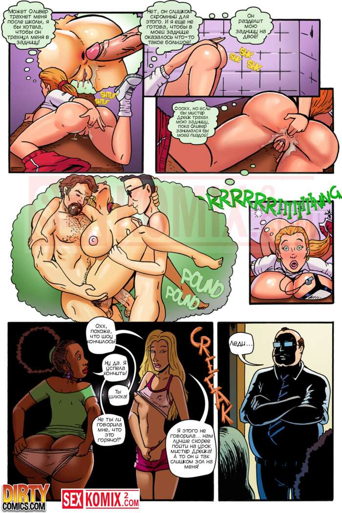 Порно комикс Очень физическое воспитание. Часть 2. Dirtycomics Karmagik Moose. Анал, Без цензуры, Большая грудь, Минет, Порно комиксы