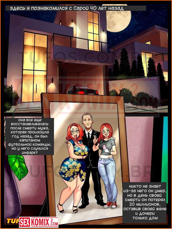 Порно комикс Сладкие домохозяйки. Часть 1. Знакомство с Сарой. Без цензуры, Большая грудь, Лесбиянки, Минет, Порно комиксы