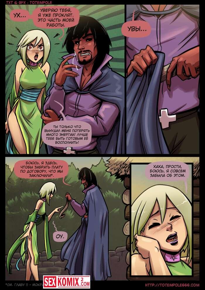 Порно комикс Волшебница. Часть 22. Cummoner. Большие члены, Монстры, Порно комиксы