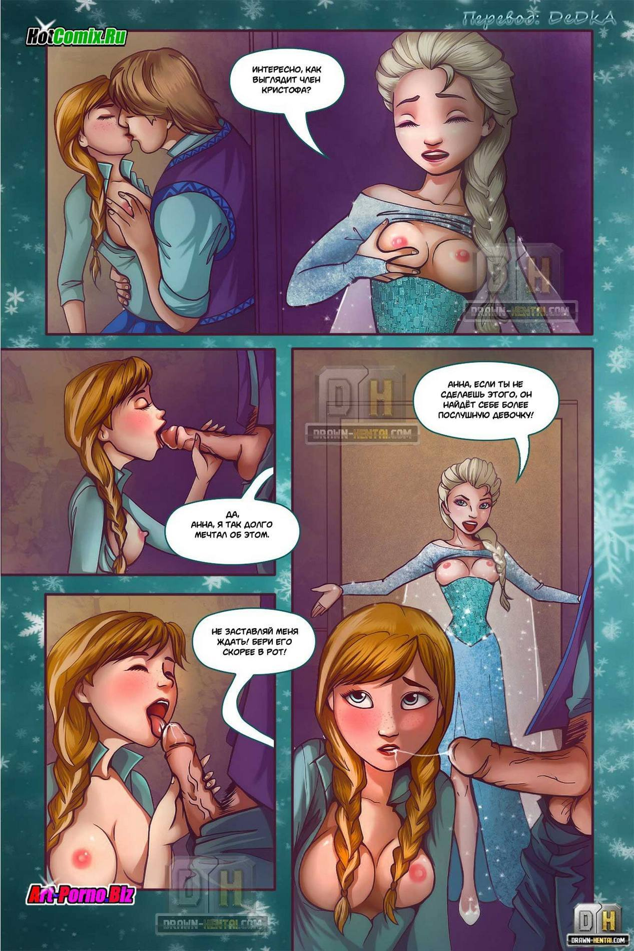 Порно комиксы холодное сердце. Замороженное сердце. Без цензуры, Большие сиськи, Герои из мультиков, Лесбиянки, Минет