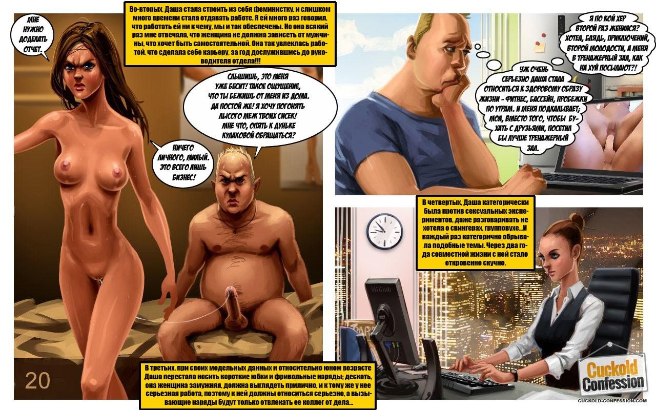 Секс комиксы против. Исповедь рогоносца. Без цензуры, Большие члены, Измена, Лесбиянки, Минет
